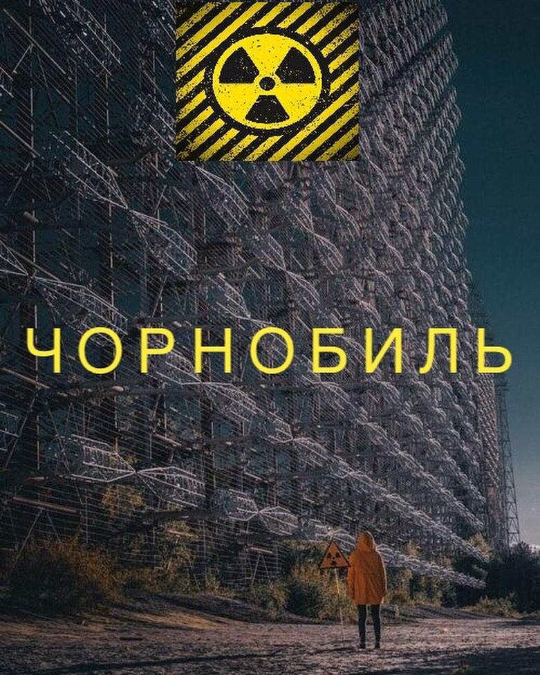 Чорнобиль з Рівного