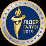Електронне зображення награди_Лідер галузі 2019_UA_для рекламних матеріалів та маркування упаковки та товарів